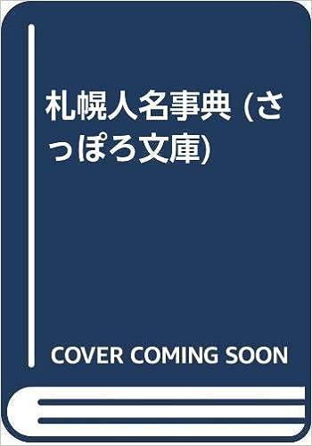 Book's Cover of 札幌人名事典 (さっぽろ文庫) (日本語) 単行本 – 1993/9/1