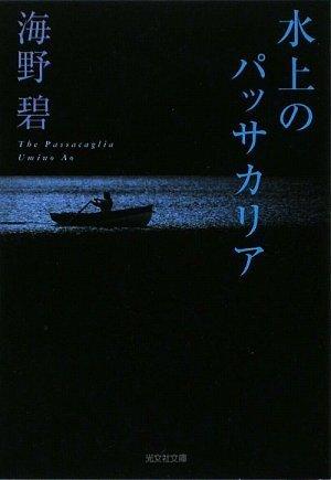 水上のパッサカリア (光文社文庫)