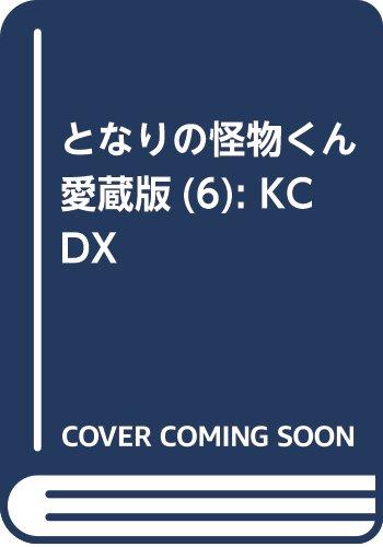 となりの怪物くん愛蔵版(6) (KCデラックス デザート)