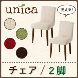 天然木タモ無垢材ダイニング unica ユニカ/カバーリングチェア(同色2脚組) 【カバー】ココア/【脚】ブラウン B00BBVF4LC