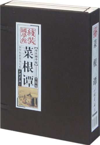 Vegetable Root Discourse (4 volumes) (Chinese Edition) (Vegetable Roots Discourse)