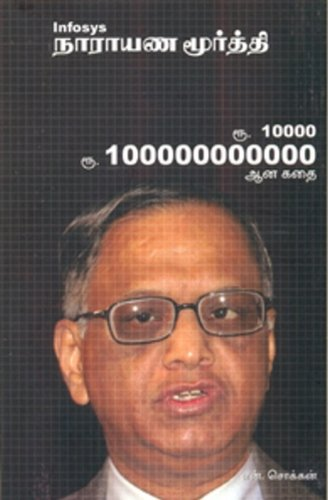 infosys-narayana-murthy-tamil-edition