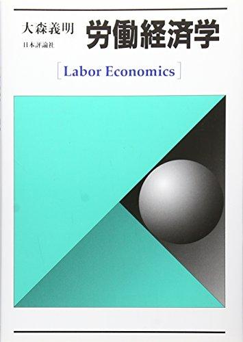 労働経済学