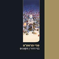 The Wee Free Men (in Hebrew)