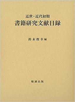 Book's Cover of 近世・近代初期 書籍研究文献目録 (日本語) 単行本 – 2014/9/11