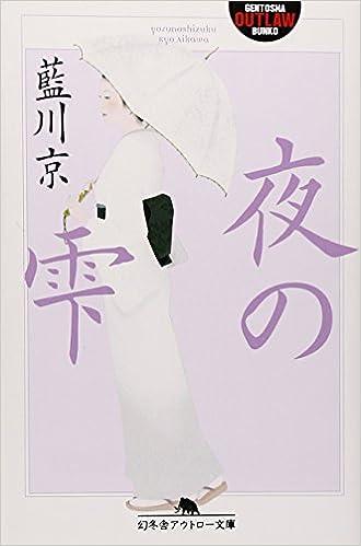 夜の雫 (幻冬舎アウトロー文庫) ...