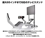 Playseat TV Stand PRO, Racing Video Game Chair