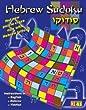 Hebrew Sudoku Puzzle Book