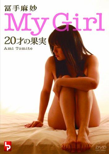My Girl 20才の果実