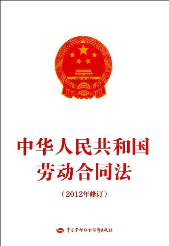 People's Republic of China Labor Contract Law (2012 revision)(Chinese Edition)