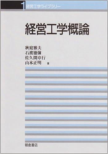 経営工学概論 (経営工学ライブラ...