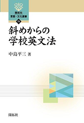 斜めからの学校英文法 (開拓社言語・文化選書)