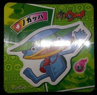 買取妖怪ウォッチ シール 永谷園 カレー 33 ノガッパシール