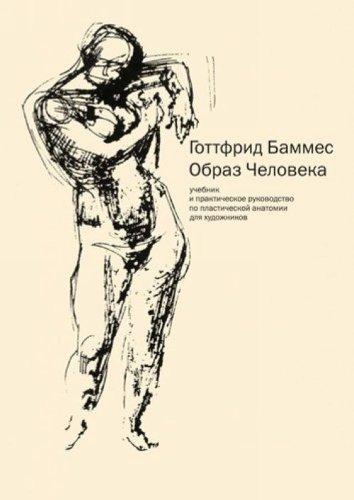 Die Gestalt Des Menschen (Russian Edition) pdf