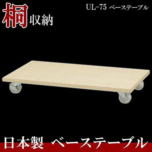 大川家具 桐製 和タンス 和風 木製 桐収納 UL-75 ベーステーブル B01NCMX5DO
