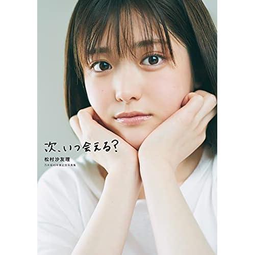 松村沙友理 次、いつ会える? 表紙画像
