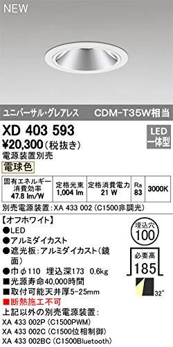 オーデリック/M形ダウンライト XD403593 電源装置別売 B07T94F8YK