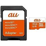 KDDI microSDHCメモリカード 32GB(S03)