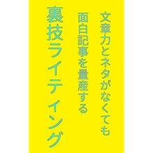 Bunshouryoku to neta ga nakutemo omosirokiji wo ryousan suru urawaza writing: Atama no yosa to goiryoku ha anmari fuyou omosiroryoku koujou kouza (Japanese Edition)