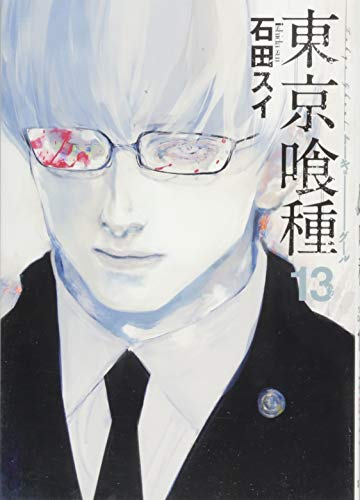 東京喰種 トーキョーグール 13 (ヤングジャンプコミックス)