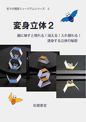 Henshin Rittai 2: Kagami ni Utusu to Kieru Arawareru Irekawaru Toushinsuru Buttai no Himitsu Sugi Labo Sakkaku Myujiamu Sirizu (Japanese Edition)