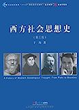 """西方社会思想史(第3版) (普通高等教育""""十一五""""国家级规划教材,复旦博学·社会学系列)"""