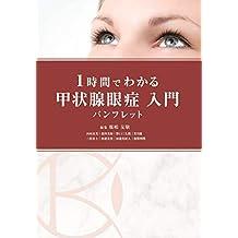 1jikann de wakaru koujousenn gannshou nyuumonn pannhuretto (Japanese Edition)