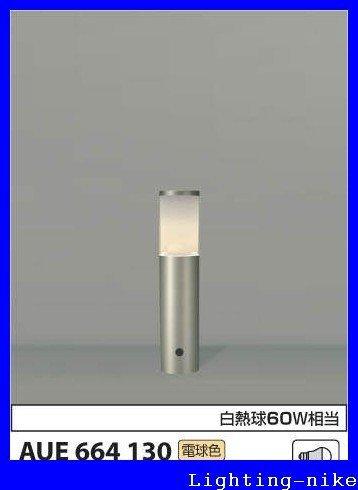 コイズミ照明 ガーデンライト AUE664130 B00ESBM4NI 12340