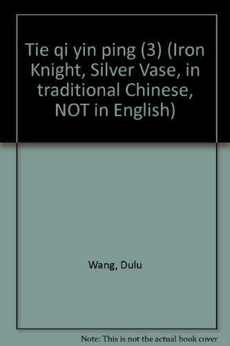Tie qi yin ping (3) (Iron Knight, Silver Vase, in traditional Chinese, NOT in English)