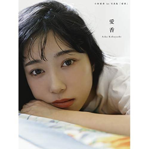 小林愛香 表紙画像