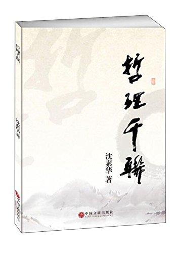 Download 哲理千联 ebook