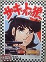 サーキットの狼 6台セット 「コミックトミカ vol.3」 558668の商品画像