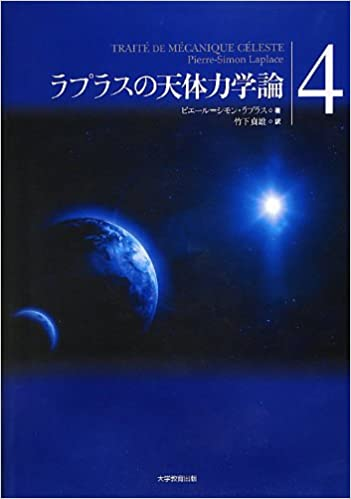 ラプラスの天体力学論第4巻 | ピ...
