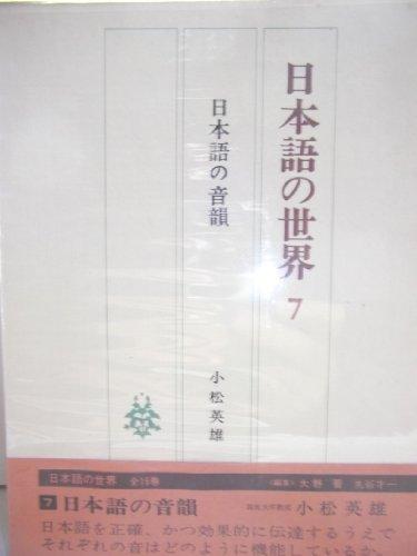 日本語の世界 7 日本語の音韻