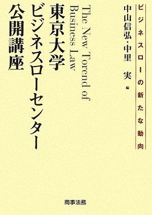 Tōkyō daigaku bijinesu rō sentā kōkai kōza : Bijinesu rō no aratana dōkō