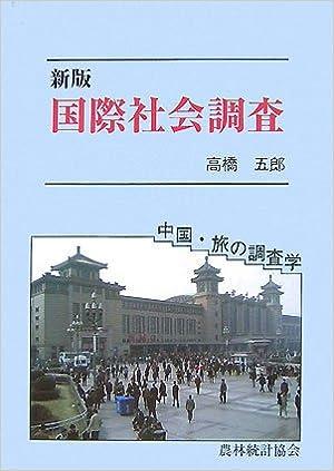 国際社会調査―中国、旅の調査学 ...