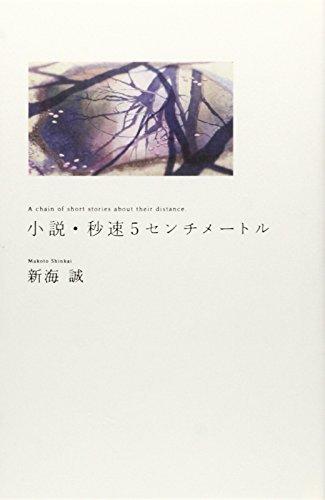小説・秒速5センチメートルA chain of short stories about their distance (ダ・ヴィンチブックス)