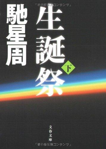 生誕祭〈下〉 (文春文庫)