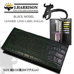 【まとめ 4セット】 J.HARRISON 牛革(床革)クロコ型押し長札、カード、コイン入れ付財布 jwt-009 B07KNSZ1BF