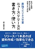 最強のビジネス文書 ニュースリリースの書き方・使い方 (宣伝会議養成講座シリーズ)