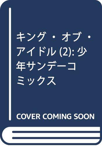 キング・オブ・アイドル(2): 少年サンデーコミックス