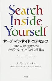サーチ・インサイド・ユアセルフ――仕事と人生を飛躍させるグーグルのマインドフルネス実践法の書影