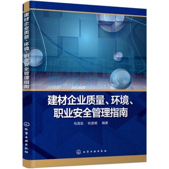 Download Building Materials Quality. Environment. Safety and Management Guide(Chinese Edition) pdf
