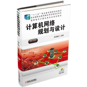 Computer network planning and design of the second edition(Chinese Edition) PDF