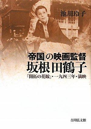 「帝国」の映画監督 坂根田鶴子―『開拓の花嫁』・一九四三年・満映