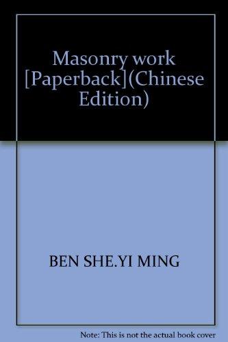 Masonry work [Paperback](Chinese Edition)