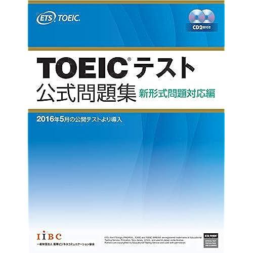 TOEIC テスト公式問題集 新形式問題対応編