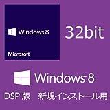 【旧商品】Microsoft Windows 8 (DSP版) 32bit 日本語(新規インストール用)