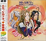 Ah My Goddess V.2 by Original Soundtrack (1997-08-21)