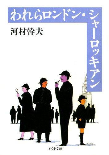 われらロンドン・シャーロッキアン (ちくま文庫)